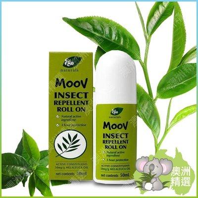 【澳洲精選】Moov 意高天然茶樹精油防蚊滾珠瓶 50ml