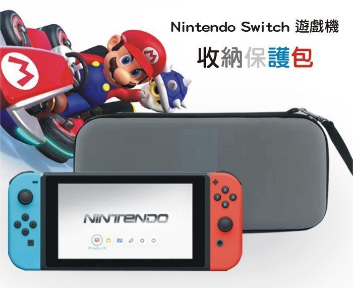 Nintendo 任天堂 Switch 收納保護包 防水 防塵 防震 保護套 配件包