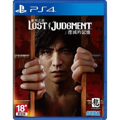 秋葉電玩  PS4 《審判之逝:湮滅的記憶》中文版 9/24 上市 SONY