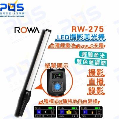 樂華 RW-275 LED攝影美光棒 可調色溫亮度 內建鋰電池 背景燈 攝影燈 直播 拍照 錄影 台南PQS