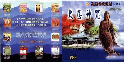 AO-2004 大悲神咒 VCD