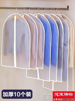 衣服防塵罩 防塵罩衣服防塵套掛式收納防塵加厚掛衣袋子家用大衣罩透明西裝套【冠軍購物】