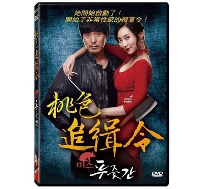 合友唱片 面交 自取 桃色追緝令 DVD The Butcher's Lady DVD