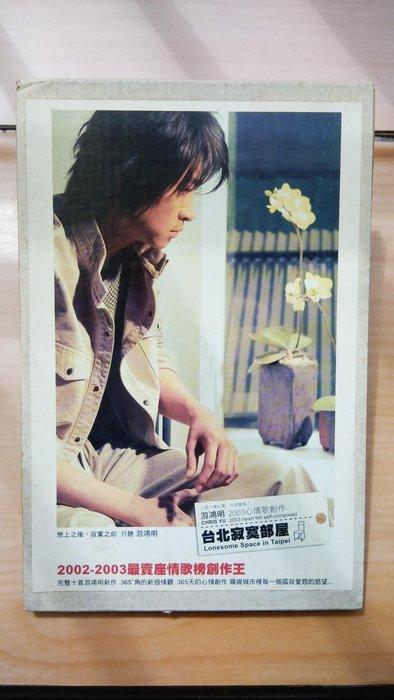 ## 馨香小屋--游鴻明 2003 心情歌創作 / 台北寂寞部屋