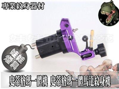 ㊣娃娃研究學苑㊣購滿499元免運費 史蒂格瑪一體機 史蒂格一體馬達紋身機 葡萄紫(SB368)