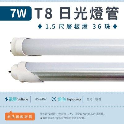 【1.5尺T8燈管 7W 乳白罩-白光/ 暖白】LED日光燈 全電壓 36珠 2835 節能 分體 傳統燈座▸宗聖照明◂ 台南市