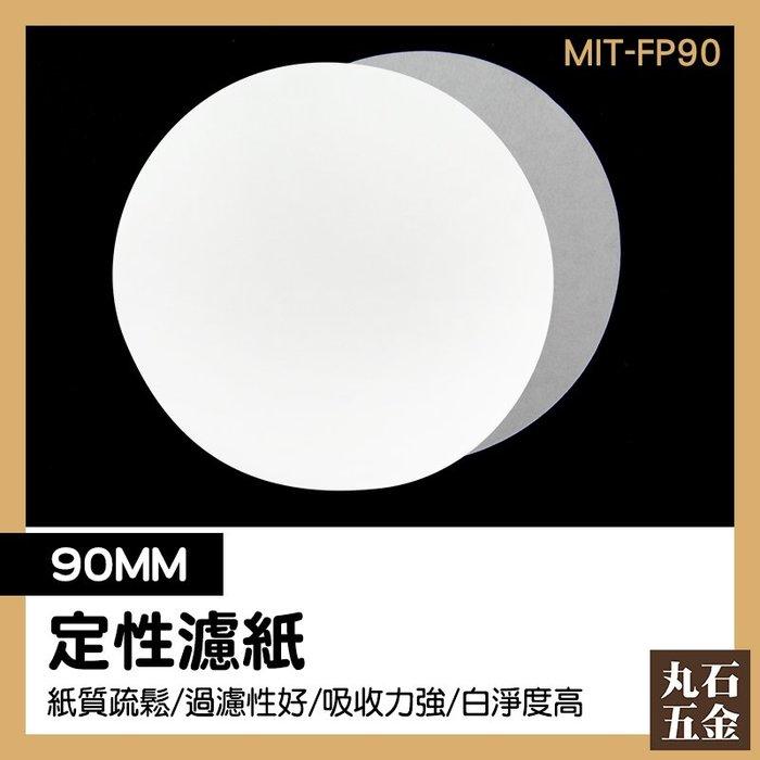 濾紙90mm 定性濾紙 最大孔徑15~20um 濾速35~70s 1包=10張 MIT-FP90