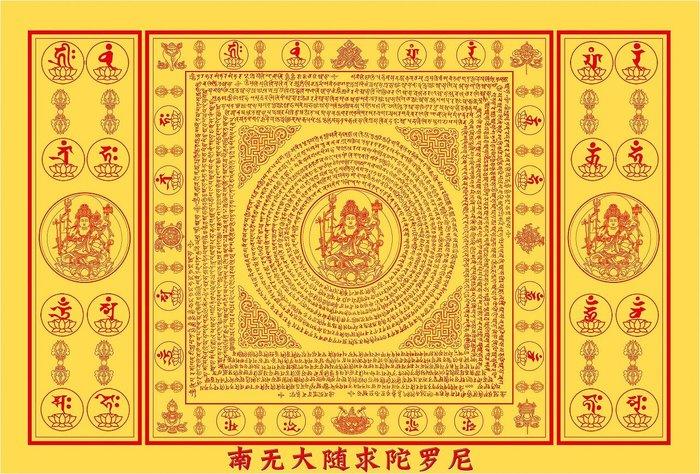 佛像唐卡-佛像畫像結緣佛菩薩畫像大隨求陀羅尼咒心咒大隨求咒輪貼紙卡塑封(尺寸不同價格不同)