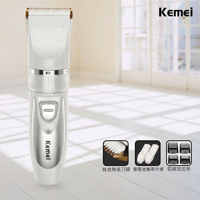 Kemei 陶瓷刀頭電動理髮器/剪髮器 充插兩用(國際電壓)