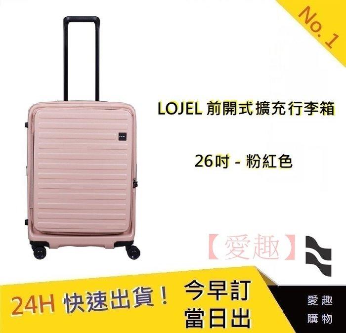 LOJEL CUBO 26吋上掀式擴充行李箱-粉紅色【愛趣】C-F1627  羅傑 登機箱 旅行箱 行李箱