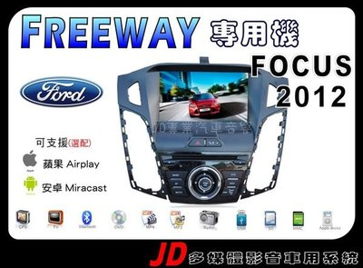 【JD 新北 桃園】FREEWAY FORD Focus 2012 福特 DVD/USB/HD數位/導航/藍芽 8吋觸控螢幕主機 專用機.