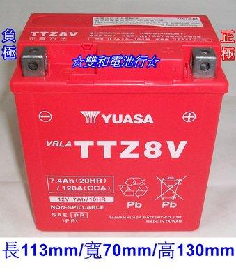 ☆雙和電池☆YUASA湯淺TTZ8V=GTZ8V重機電池~山葉R3、XMAX、MT-03