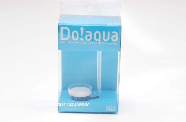 ◎ 水族之森 ◎  日本 Do!aqua CO2 Music Glass 細化器 30 3尺缸適用