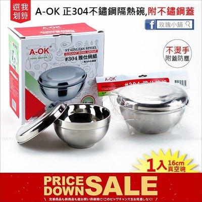 玫瑰商行『AOK雅仕SUS304不鏽鋼隔熱碗16公分,附蓋-攜帶收納便利』18-8白鐵,全金屬餐碗,中空防燙,耐刷洗碗機