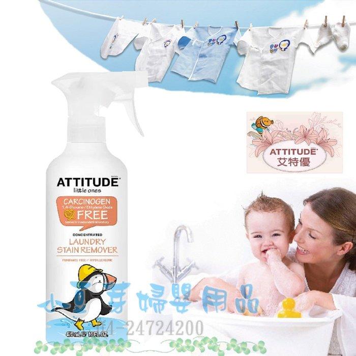 艾特優 嬰幼兒衣物去污劑 §小豆芽§ ATTITUDE 艾特優 嬰幼兒衣物去污劑 475ml