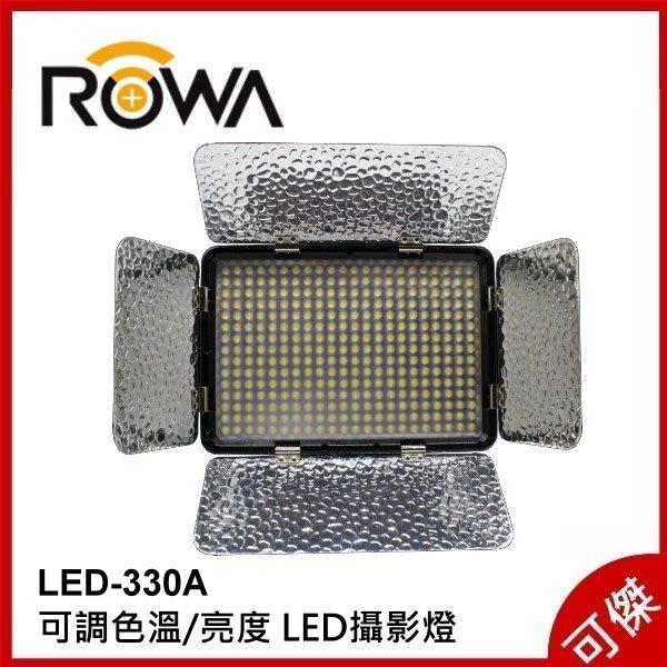 ROWA 樂華 LED-330A 可調色溫/亮度 LED攝影燈 補光燈 330顆LED  婚攝  錄影 公司貨  可傑