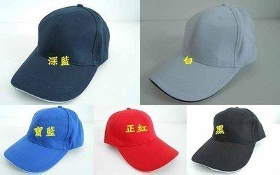 //阿寄帽舖//平價 團體 滾邊素色棒球帽 鴨舌帽 運動帽 !!