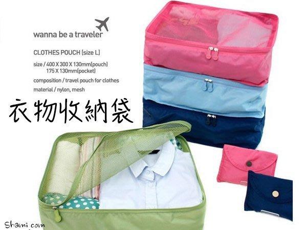 【KT252】韓國 日本 旅遊 多功能 內衣 衣物 衣服 收納包 文胸 收納袋 整理包 便攜式 洗漱包 旅行 外出 必備