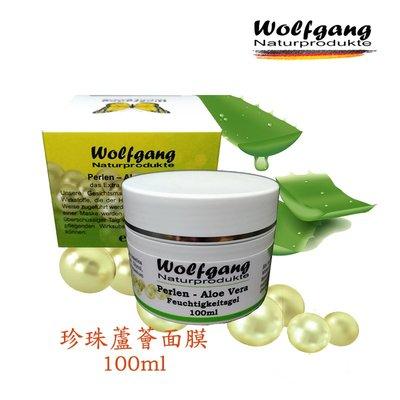 德國Wolfgang 珍珠蘆薈面膜 100ml ~保濕 淨白