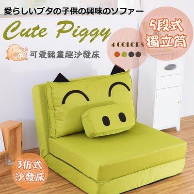 【BNS家居生活館】Cute Piggy 慵懶造型豬沙發床(獨立筒升級款)~~芥末綠 / 沙發床 雙人沙發 折疊椅