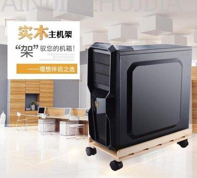 台式電腦主機托架行動散熱底座實木機箱托盤簡約收納置物架帶剎車精品生活