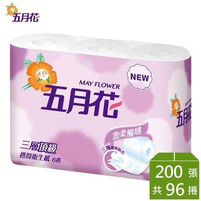 【綠海生活】*免運/宅配* 五月花三層小捲筒200張6捲*16袋 捲筒衛生紙