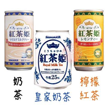 #悠西將#{現貨} 日本山加利SANGARIA 紅茶姬  奶茶 檸檬紅茶 下午茶 日本奶茶 紅茶姬奶茶