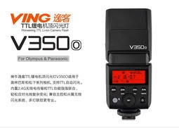 【EC數位】Godox 神牛 V350O OLYMPUS TTL鋰電機頂閃光燈 閃燈 機頂閃 高速同步