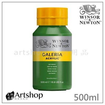 【Artshop美術用品】英國 溫莎牛頓 GALERIA 壓克力顏料 500ml (一般色) 單色
