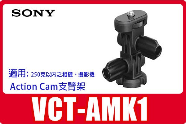 SONY VCT-AMK1 支臂架適用FDR-X3000R X3000 HDR-AS300R AS300 AS50R