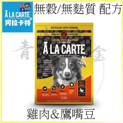 『青山六金』附發票 阿拉卡特 雞肉&鷹嘴豆 無穀 無麩質 配方 1.5KG 狗飼料 飼料 全齡犬適用