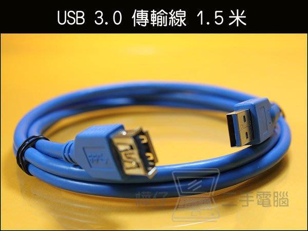 【樺仔3C】全新 高品質 USB 3.0 傳輸線 1.5米 延長線 公對母 A公 TO A母 1.5公尺 150 USB3.0 超商