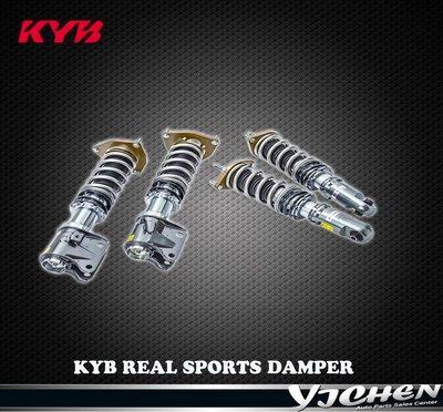 《大台北》億成汽車底盤精品改裝-KYB REAL SPORTS DAMPER HONDA S2000