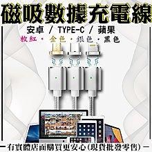 興雲網購2店【38037~9-101 磁吸數據充電線】蘋果 安卓 Type-C 2.4A快充 磁性吸附 手機傳輸