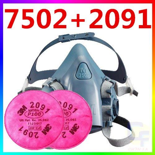 {CF舖}3M 7502+2091雙罐半罩式防毒面具(三件組)防有機蒸氣 油性懸浮微粒(噴漆 油漆 烤漆 防塵 粉塵)