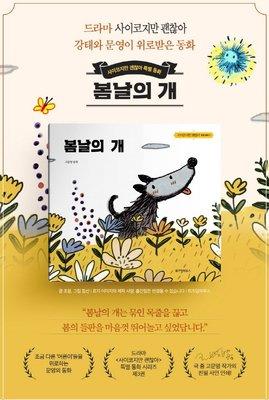 小金*韓國代購*韓劇雖然是精神病但沒關係週邊商品童話書/繪本 春日的狗~預購中