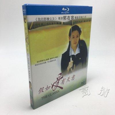 韓國經典愛情電影 假如愛有天意BD藍光碟孫藝珍主演高清收藏版 精美盒裝