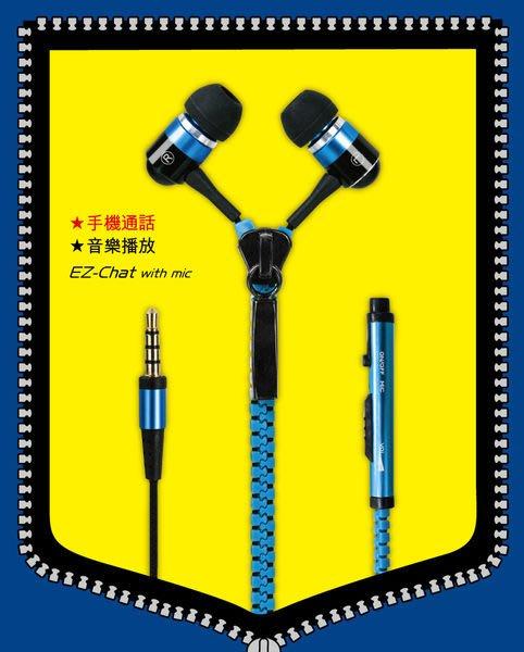 拉鍊線控耳機麥克風 IPEM-71