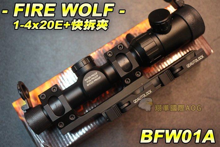 【翔準軍品AOG】FIRE WOLF 1-4X20E+快拆夾 狙擊鏡 瞄準鏡 5段紅綠光 快調 自鎖 彈蓋 附贈快拆連