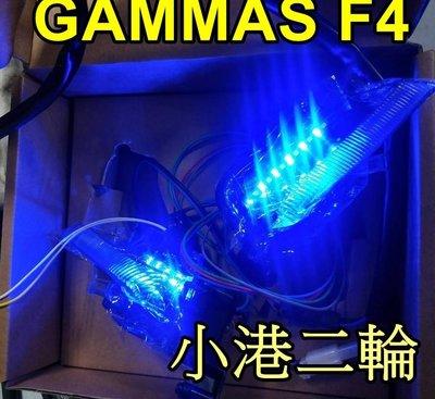 【小港二輪】現貨.GAMMAS GMS-F4 四代新勁戰 定位燈 日行燈 小燈 晝行燈 七彩 呼吸 模式 高亮度LED