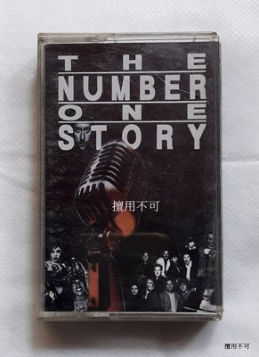 The number one story 冠軍的故事 合輯卡帶
