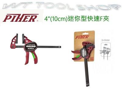 (木工工具店)PIHER 西班牙 4英吋(10cm)木工輕量型迷你型快速F夾 / 最大承壓250N( 25kg)/ 一套2支 高雄市