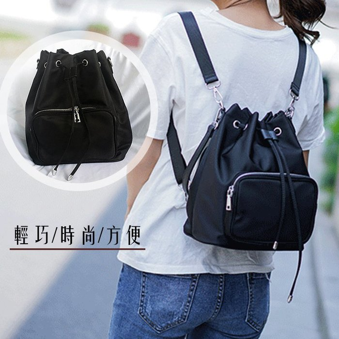 日韓連線 3用 尼龍 水桶包 後背包 側背包 斜背包 肩背包 女包 托特包 小側背包 包包 女用包 防潑水 可放長夾