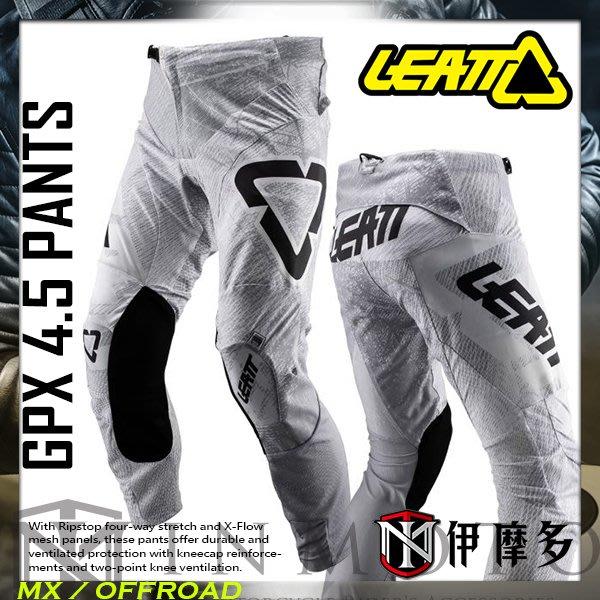 伊摩多※美國LEATT 越野褲GPX 4.5 TECH WHITE白 林道 滑胎 耐力賽5019021222防臭襯裡