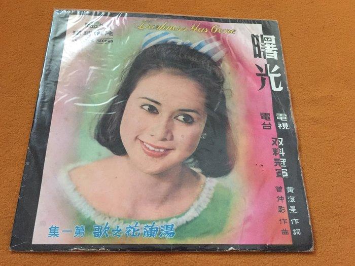 【杜比唱片】 黑膠唱片 ~    湯蘭花    //   曙光                  *** LP ***