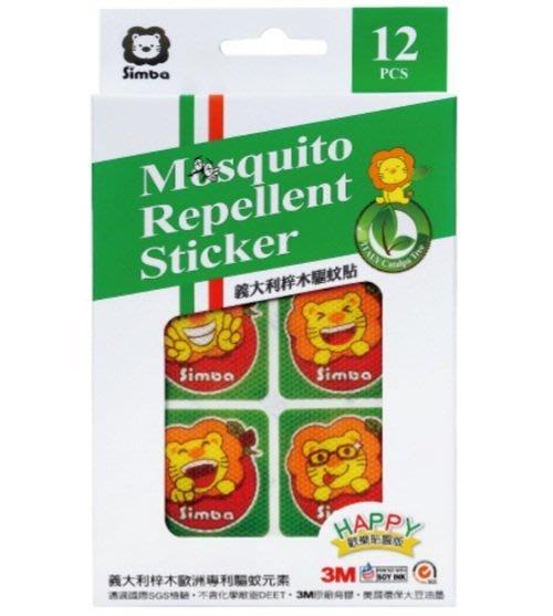 貝比的家-義大利梓木驅蚊貼(12枚)-HAPPY歡樂貼圖版/外出、郊遊、運動、烤肉必備-特價75元