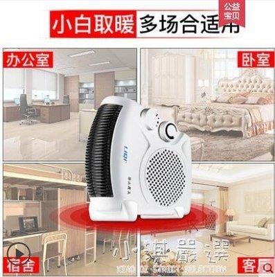 取暖器家用節能省電暖氣辦公室小太陽小型室內熱風暖風機迷你