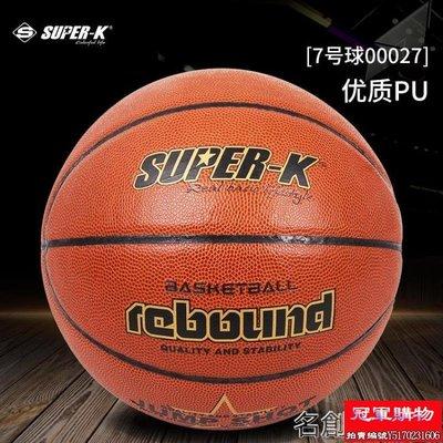 籃球 籃球7號真皮手感室內外水泥地耐磨...