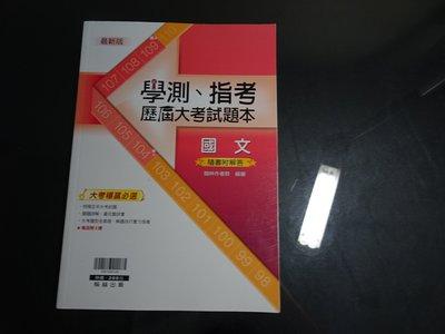 *【鑽石城二手書】高中參考書 學測.指考 歷屆大考試題本 國文  翰林出版M 沒寫