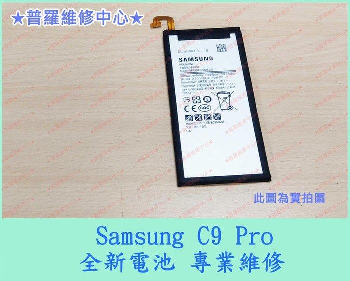 新北/高雄 Samsung C9 Pro 全新電池 C900YD 耗電快 蓄電差 重複開機 可代工維修